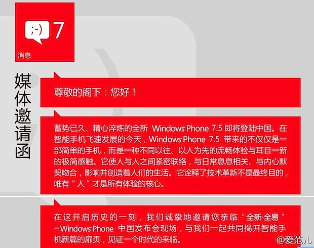 Windows Phone 7.5 China