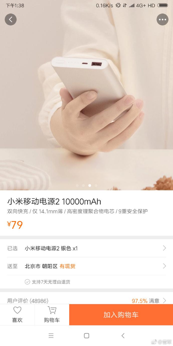 El Xiaomi Mi Mix 2 podría estar en camino o podría ya haberse fabricado