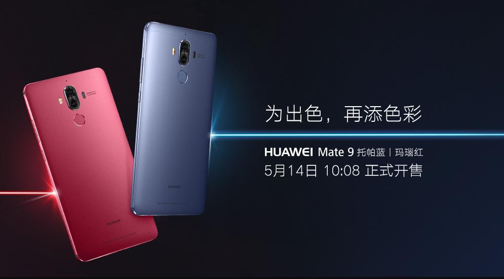 Huawei Mate 9 suma dos nuevos colores para China